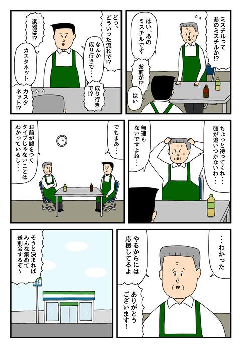マジなんです!(2)