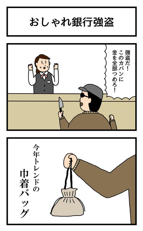 おしゃれ銀行強盗