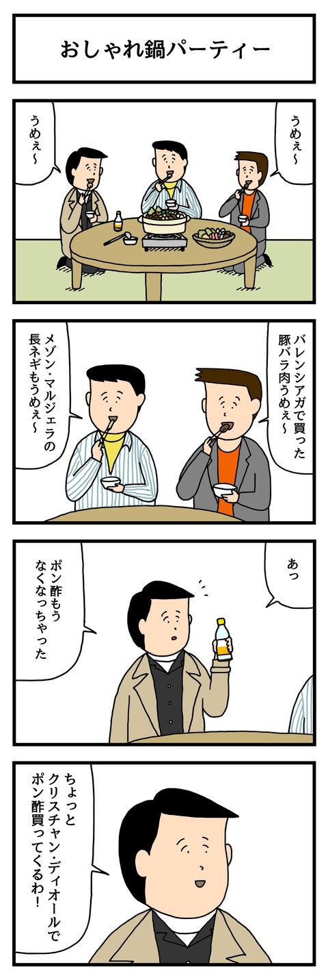 おしゃれ鍋パーティー