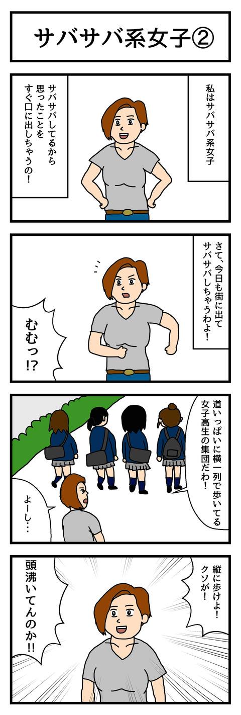 サバサバ系女子②