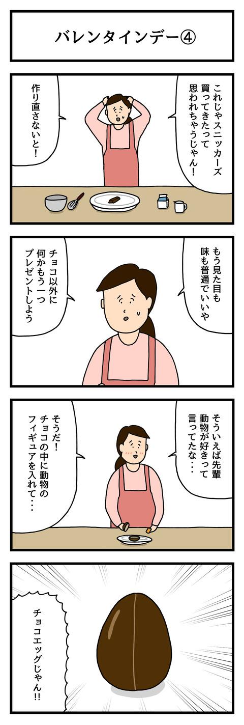 バレンタインデー④