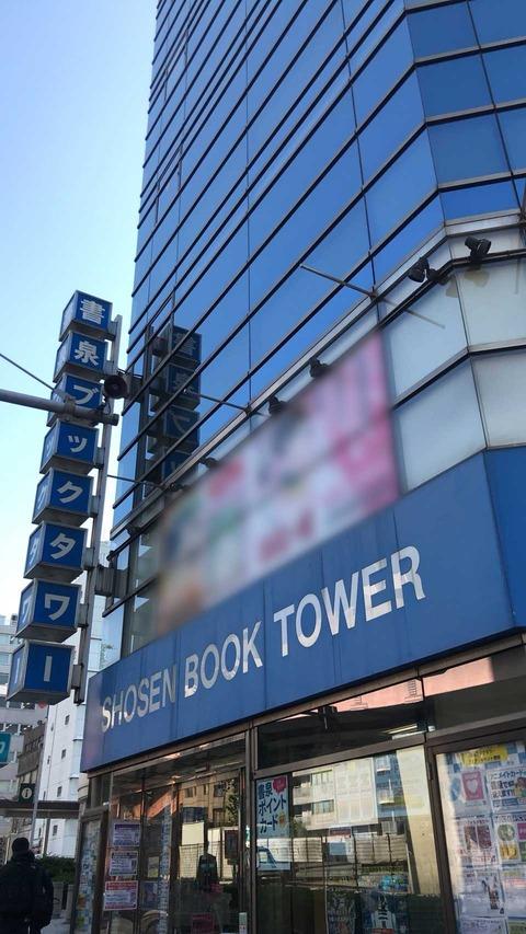 ブックタワー_180511_0014