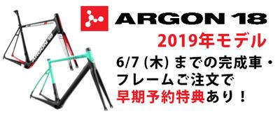 argon18_2019_early_order