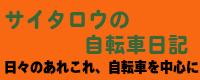 saitaro