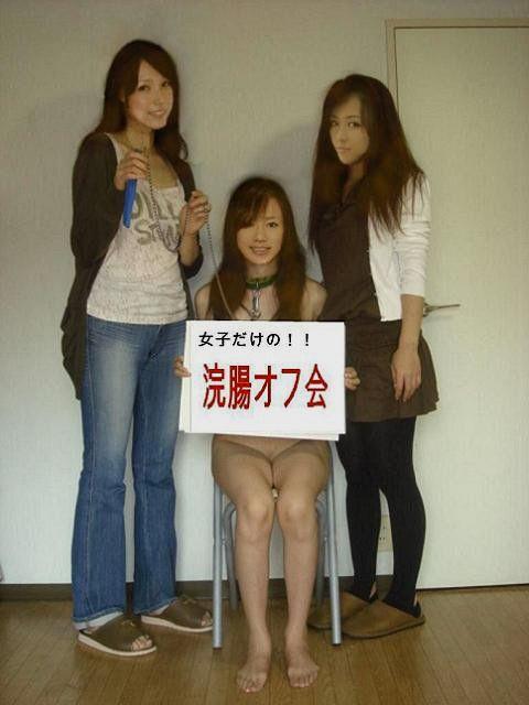 女子だけの浣腸オフ会