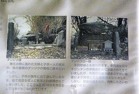 047生月島の史跡