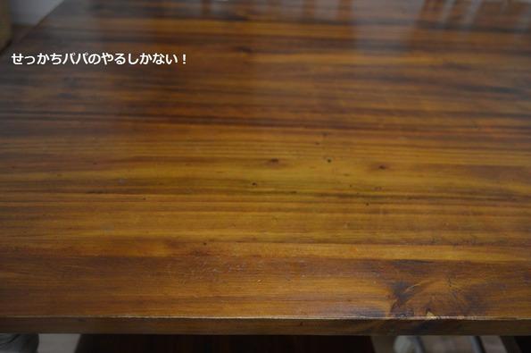 ダイニングテーブル③