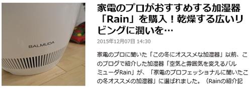 おすすめ加湿器Rain