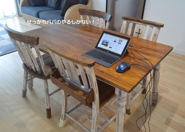 ダイニングテーブル①