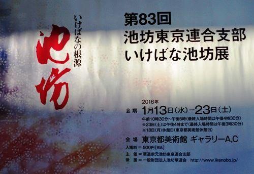 2016上野花展ポスター