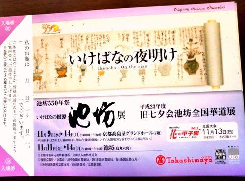 2011旧七夕会花展チケット