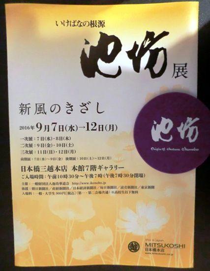 2016池坊東京花展in日本橋三越本店