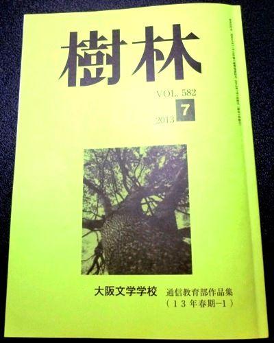 大阪文学学校『樹林2013−7』