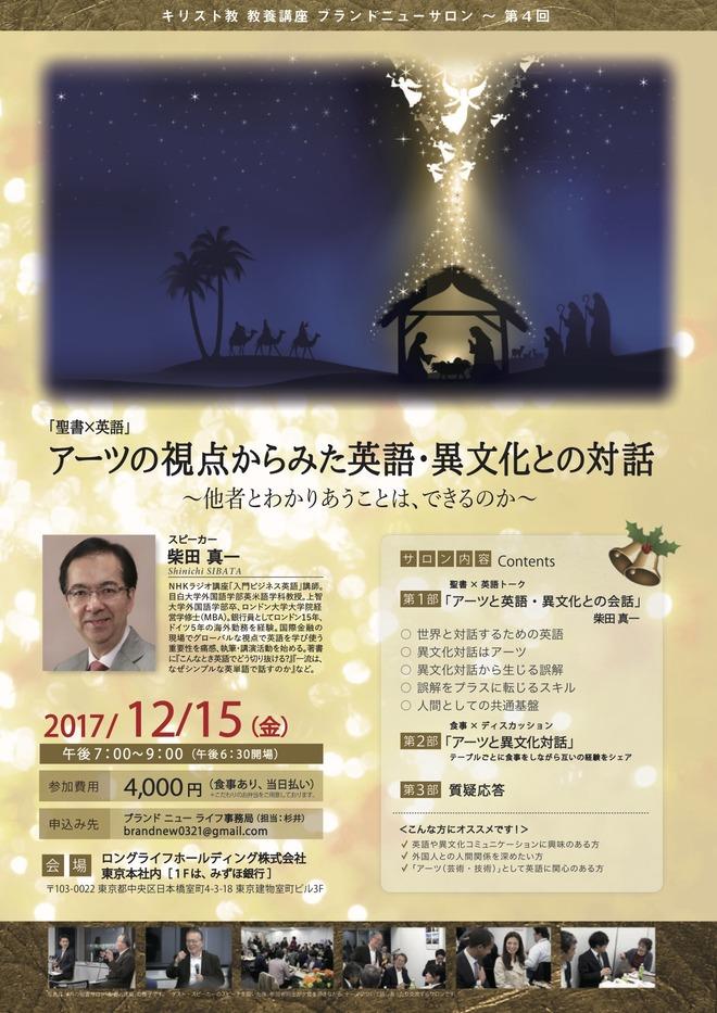 BNS_Englishi_omote2017-11-17