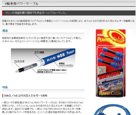 NGK_power_cable
