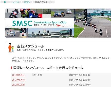 suzuka_schedule