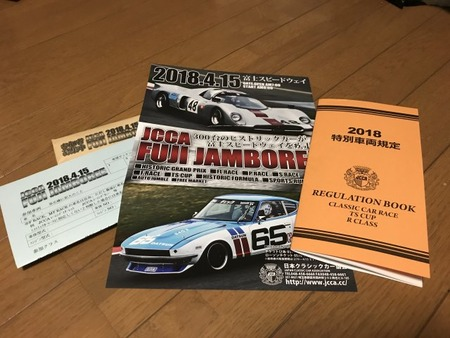 2018_regulation_book_classic_car_race_TS_cup_R_class