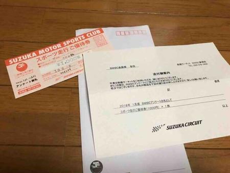 SMSC_ticket_1000yen_off