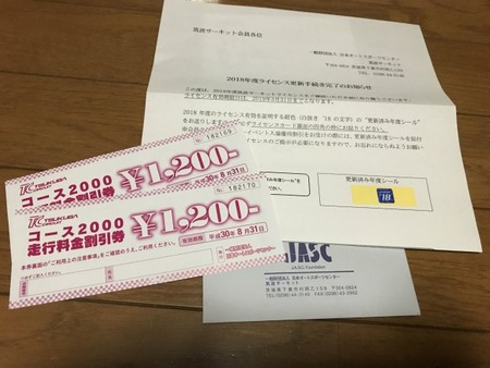 2018tsukuba_license_renew_seal_and_discount_ticket