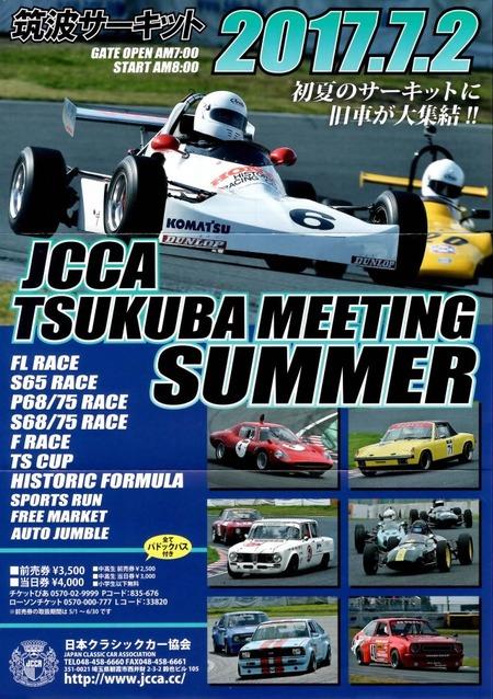 170702tsukuba meeting summer1