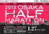 20130127osaka_half_marathon_HP