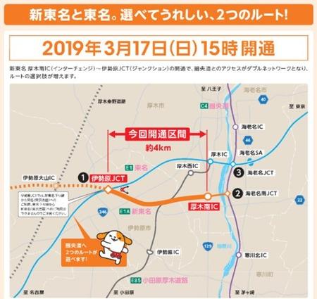 20190317_新東名開通