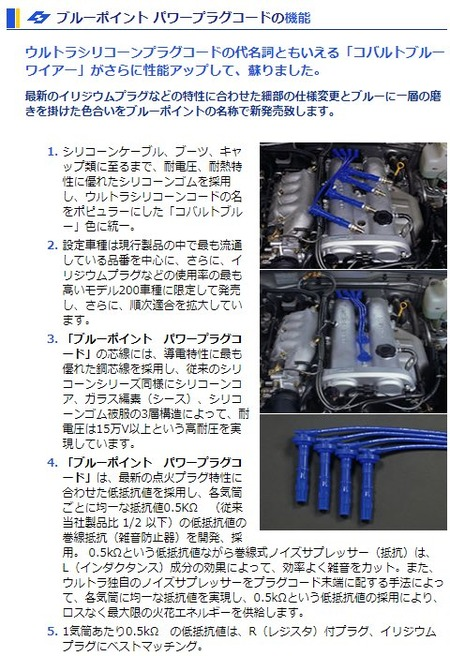 ultra_blue_point_power_plug_code