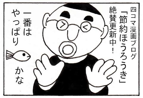 宣伝5(魚)
