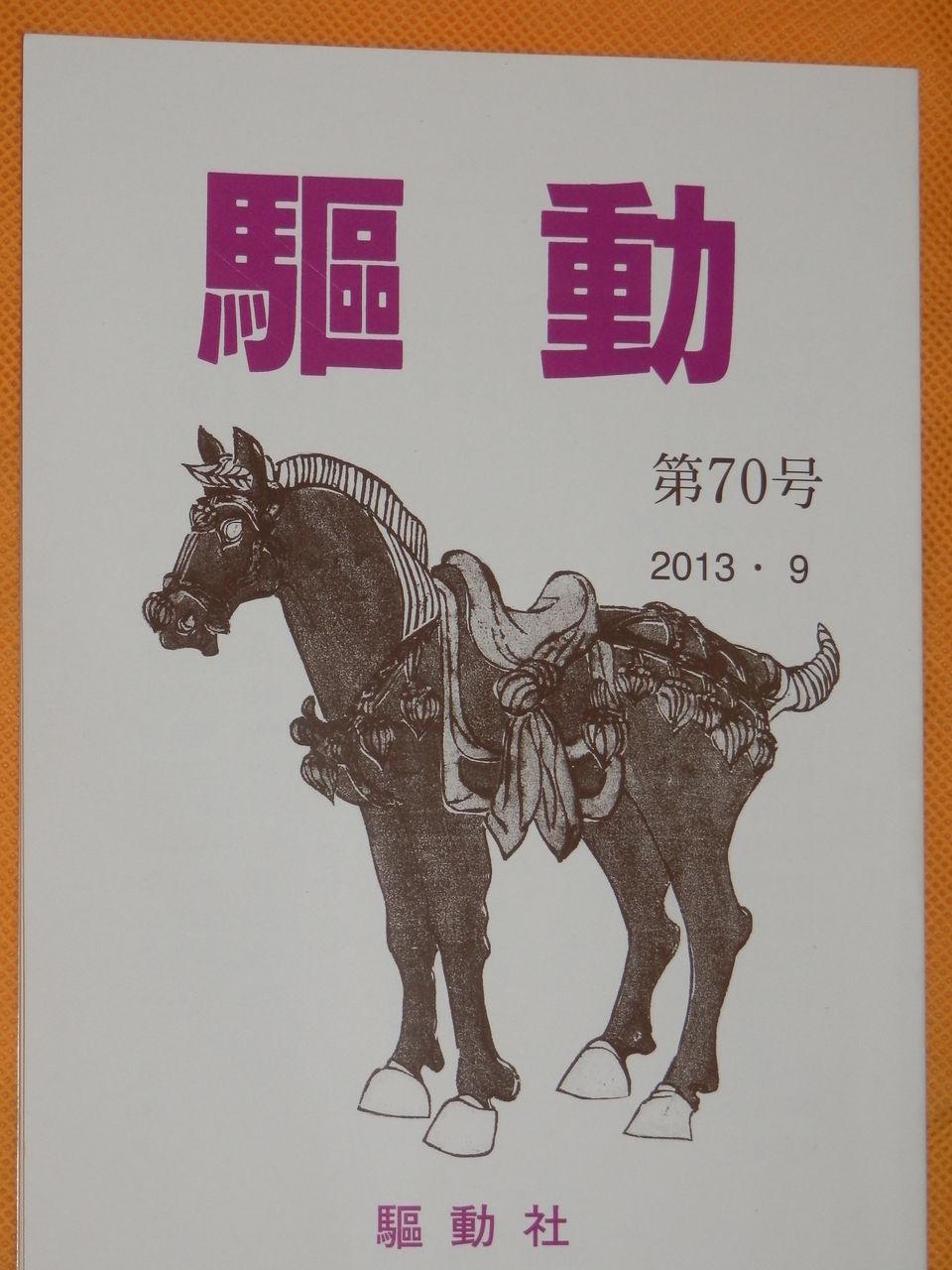 詩誌「駆動」第70号(東京・大田区)の周辺~~北 一郎 : 「詩人回廊」
