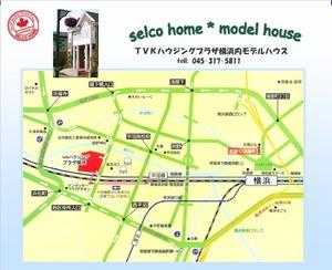 セルコホーム横浜のモデルハウス所在地