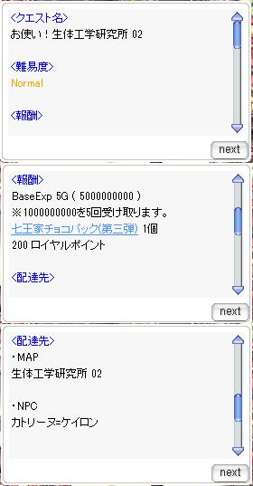 7-配達④お使い!生体工学研究所 02-1