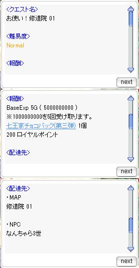 6-配達④お使い!修道院 01-1