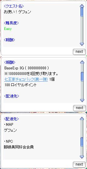 4-配達①お使い!ゲフェン-1