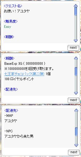 4-配達②お使い!アユタヤ-1