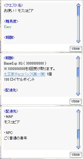 3-配達①お使い!モスコビア-1