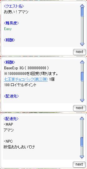 5-配達③、お使い!アマツ-1
