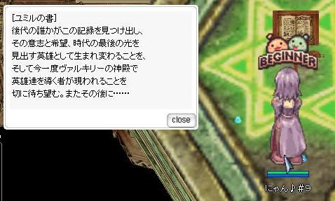 ◆転生フラグ②