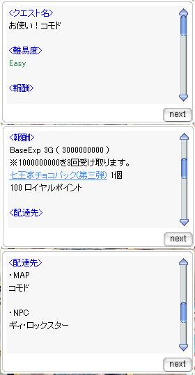6-配達③お使い!コモド-1
