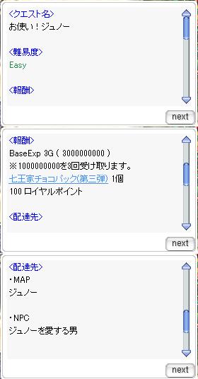 5-配達③お使い!ジュノー-1