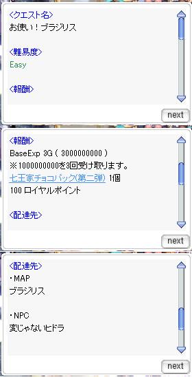 5-お使い!ブラジリス②-1