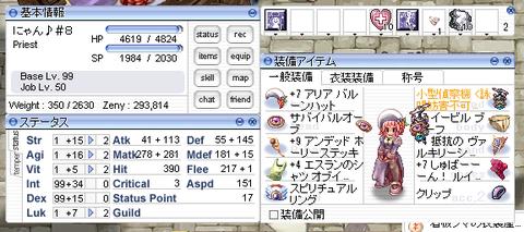◆ME装備素プリ90上②