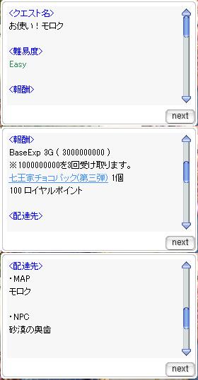 5-配達③お使い!モロク-1