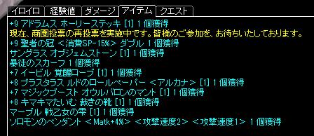 177アドラ装備-2020-0804②