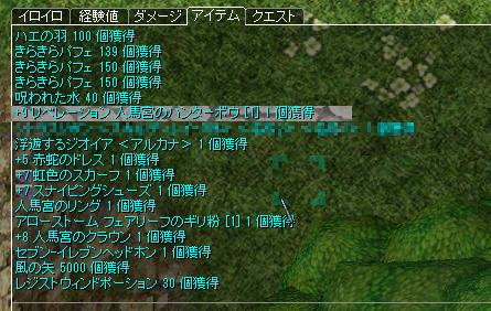 森林171連-装備②-1