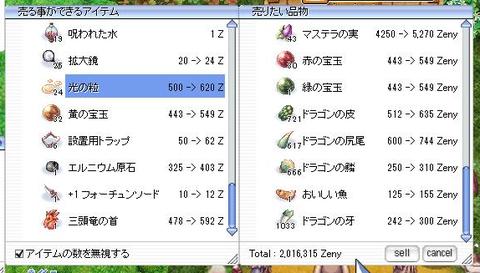 アビス3-30分NPC売り