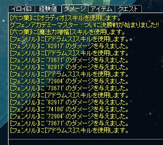 177アドラ-GeMaTa-2020-0804