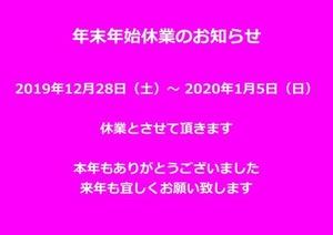 2019年末休業_01