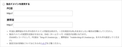 06-ブログのURL設定2