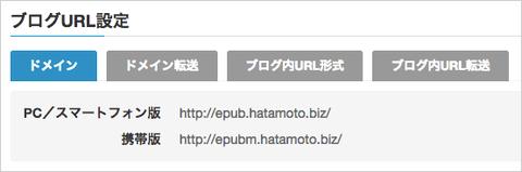 08-ブログのURL設定