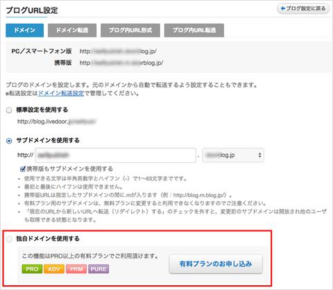 03-ブログのURL設定